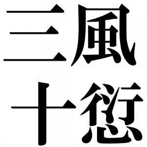 三風十愆の四字熟語-壁紙/画像