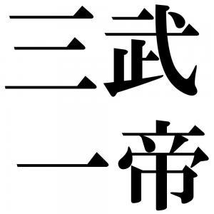 三武一帝の四字熟語-壁紙/画像