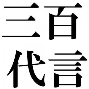 三百代言の四字熟語-壁紙/画像