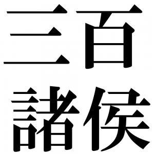 三百諸侯の四字熟語-壁紙/画像
