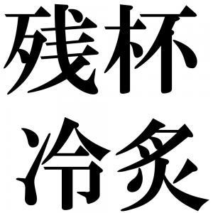 残杯冷炙の四字熟語-壁紙/画像