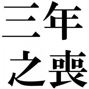 三年之喪の四字熟語-壁紙/画像
