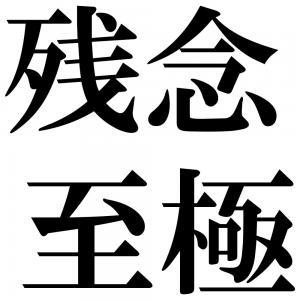 残念至極の四字熟語-壁紙/画像