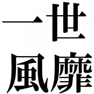 一世風靡の四字熟語-壁紙/画像