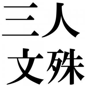 三人文殊の四字熟語-壁紙/画像