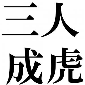 三人成虎の四字熟語-壁紙/画像