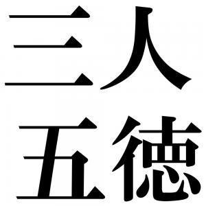 三人五徳の四字熟語-壁紙/画像