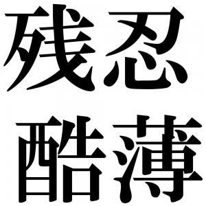 残忍酷薄の四字熟語-壁紙/画像
