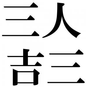 三人吉三の四字熟語-壁紙/画像