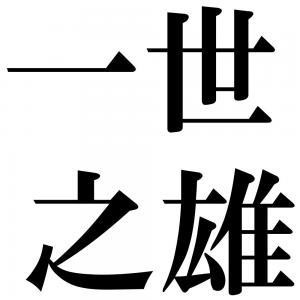 一世之雄の四字熟語-壁紙/画像