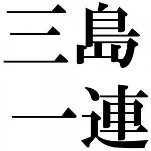 三島一連の四字熟語-壁紙/画像