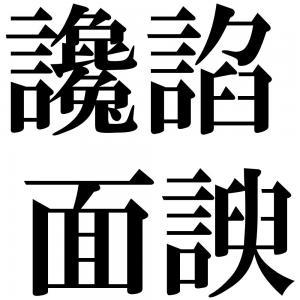 讒諂面諛の四字熟語-壁紙/画像