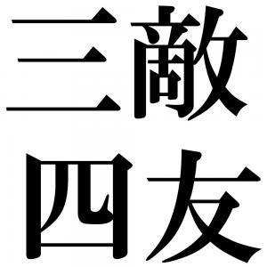 三敵四友の四字熟語-壁紙/画像
