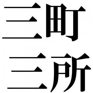 三町三所の四字熟語-壁紙/画像