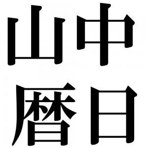 山中暦日の四字熟語-壁紙/画像