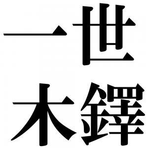 一世木鐸の四字熟語-壁紙/画像