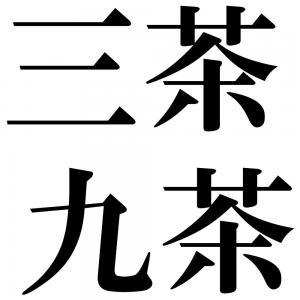 三茶九茶の四字熟語-壁紙/画像