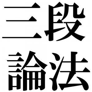 三段論法の四字熟語-壁紙/画像
