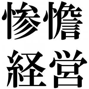 惨憺経営の四字熟語-壁紙/画像