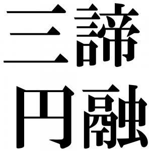 三諦円融の四字熟語-壁紙/画像