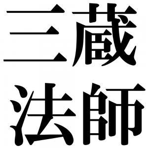 三蔵法師の四字熟語-壁紙/画像