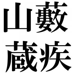 山藪蔵疾の四字熟語-壁紙/画像