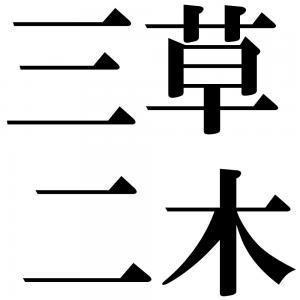 三草二木の四字熟語-壁紙/画像