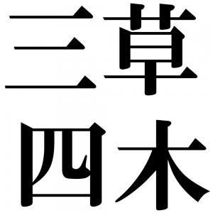 三草四木の四字熟語-壁紙/画像