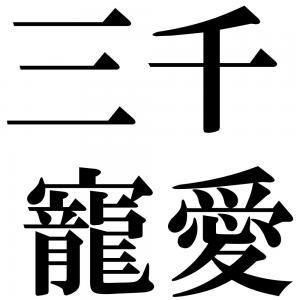 三千寵愛の四字熟語-壁紙/画像