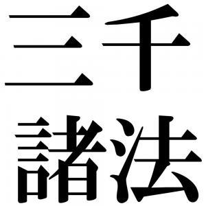 三千諸法の四字熟語-壁紙/画像