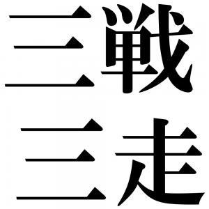 三戦三走の四字熟語-壁紙/画像