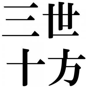 三世十方の四字熟語-壁紙/画像