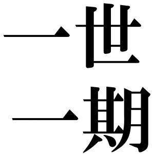 一世一期の四字熟語-壁紙/画像