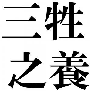 三牲之養の四字熟語-壁紙/画像