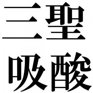 三聖吸酸の四字熟語-壁紙/画像