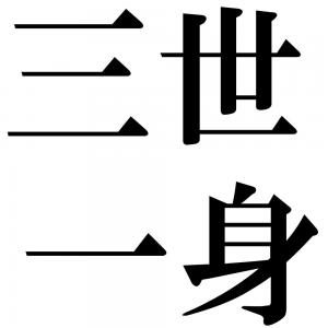 三世一身の四字熟語-壁紙/画像