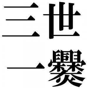 三世一爨の四字熟語-壁紙/画像