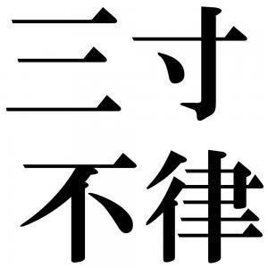 三寸不律の四字熟語-壁紙/画像