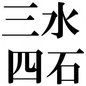 三水四石の四字熟語-壁紙/画像