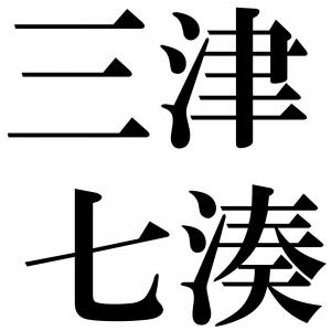 三津七湊の四字熟語-壁紙/画像
