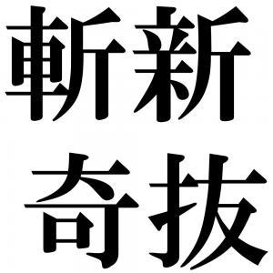 斬新奇抜の四字熟語-壁紙/画像