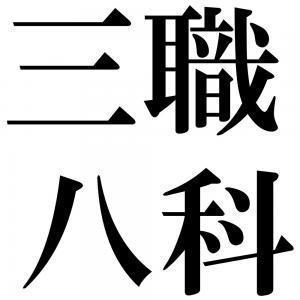 三職八科の四字熟語-壁紙/画像