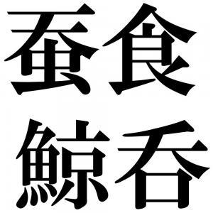 蚕食鯨呑の四字熟語-壁紙/画像