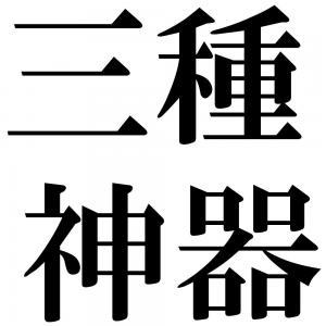 三種神器の四字熟語-壁紙/画像