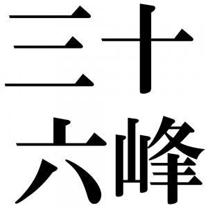 三十六峰の四字熟語-壁紙/画像
