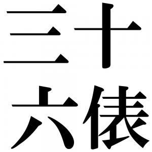 三十六俵の四字熟語-壁紙/画像