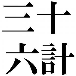 三十六計の四字熟語-壁紙/画像
