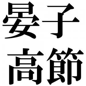 晏子高節の四字熟語-壁紙/画像