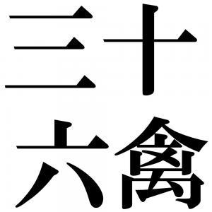 三十六禽の四字熟語-壁紙/画像