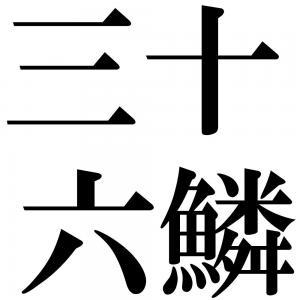 三十六鱗の四字熟語-壁紙/画像